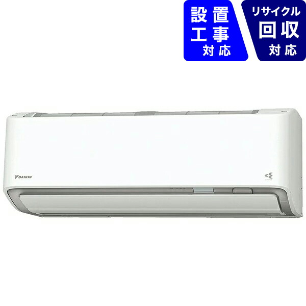 ダイキンDAIKIN【標準工事費込み】エアコン2021年スゴ暖DXシリーズ[寒冷地モデル・屋外電源タイプ]ホワイトS28YTDXV-W[おもに10畳用/200V]