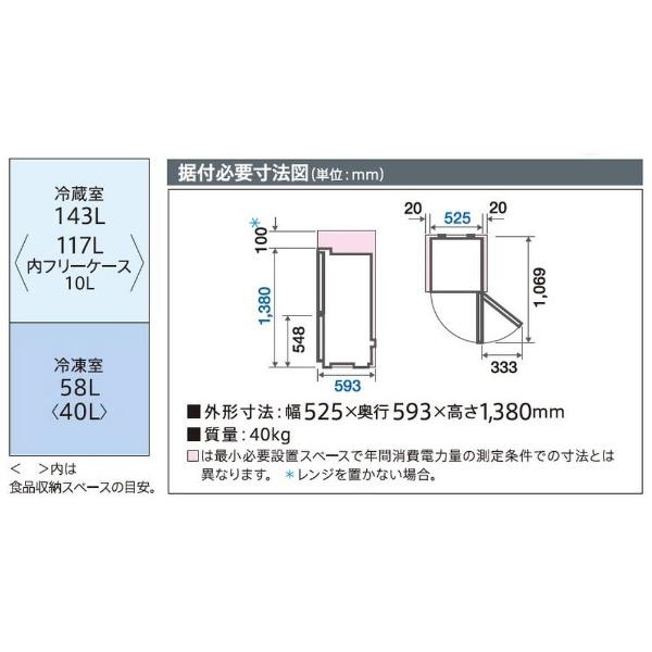 AQUAアクア《基本設置料金セット》冷蔵庫ブラッシュシルバーAQR-20K-S[2ドア/右開きタイプ/201L][冷蔵庫一人暮らし小型新生活]