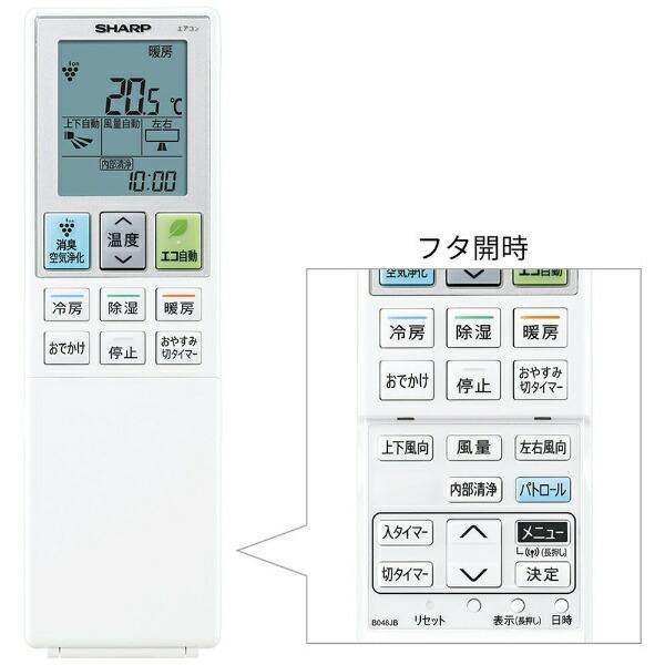 シャープSHARP【標準工事費込み】AY-N22D-Wエアコン2021年N-Dシリーズホワイト系[おもに6畳用/100V]【point_rb】