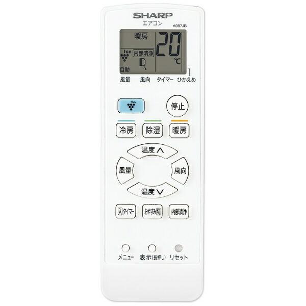 シャープSHARP【標準工事費込み】AY-N22N-Wエアコン2021年N-Nシリーズホワイト系[おもに6畳用/100V]【point_rb】