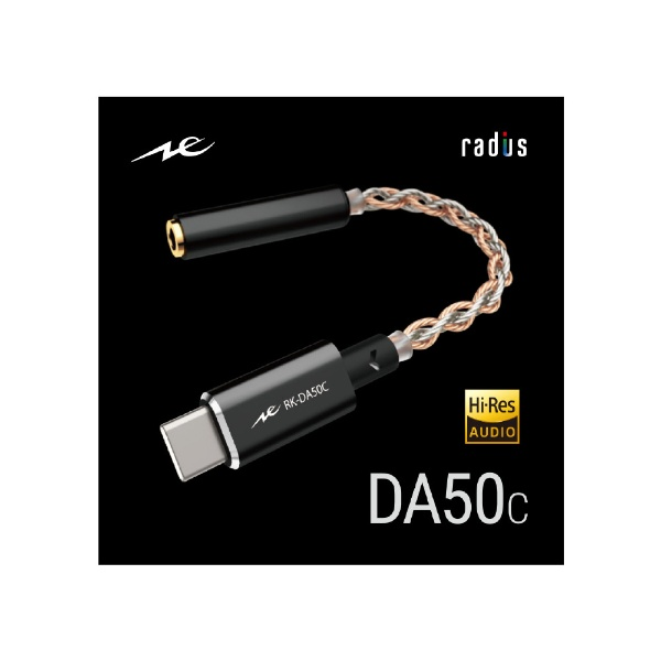 ラディウスradius小型ポータブルDACアンプ(USBTypeCφ3.5mmjack)ブラックRK-DA50CK[DAC機能対応/ハイレゾ対応]