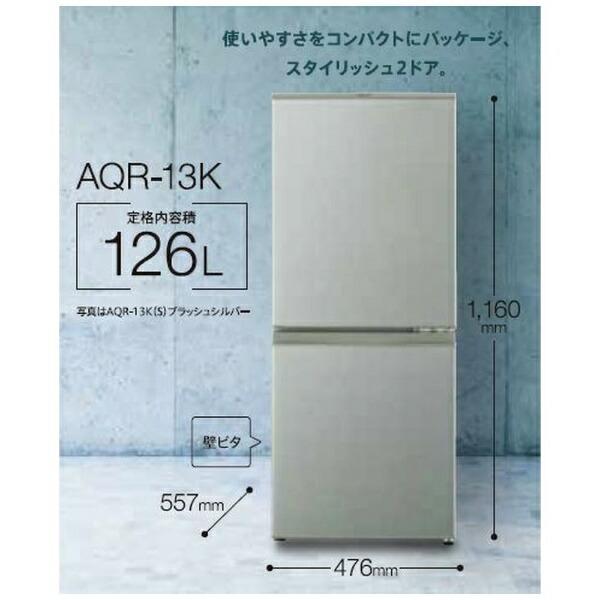 AQUAアクア冷蔵庫ブラッシュシルバーAQR-13K-S[2ドア/右開きタイプ/126L][冷蔵庫一人暮らし小型新生活]