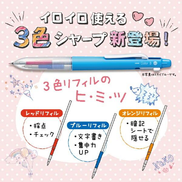 三菱鉛筆MITSUBISHIPENCILユニカラー3色シャープホワイト1P