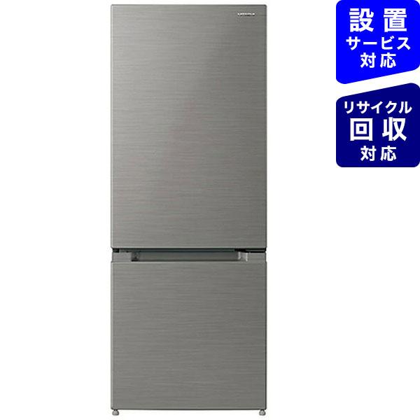 日立HITACHI冷蔵庫メタリックシルバーRL-154NA-S[2ドア/右開きタイプ/154L][冷蔵庫一人暮らし小型新生活]
