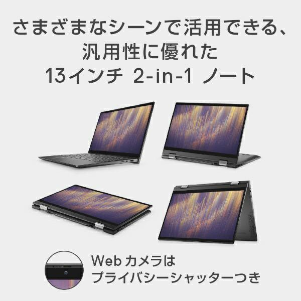 DELLデルMI753CP-AWHBADCノートパソコンInspiron137306(コンバーチブル型)ブラック[13.3型/intelCorei5/SSD:512GB/メモリ:8GB/2020秋冬モデル]【rb_winupg】