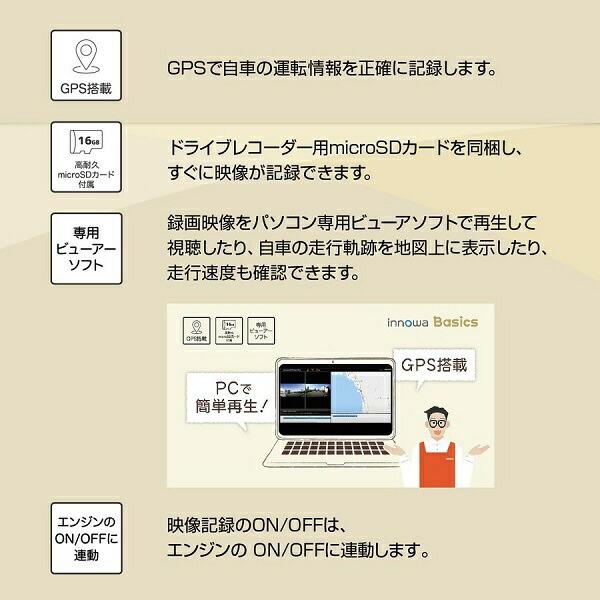 NHTechnologyドライブレコーダーinnowaBasics[FullHD(200万画素)/前後カメラ対応]