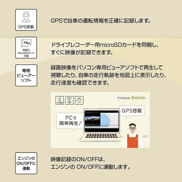 NHTechnologyドライブレコーダーinnowaBasicsD[FullHD(200万画素)/前後カメラ対応]