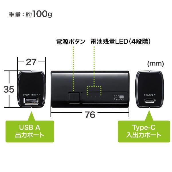 サンワサプライSANWASUPPLYモバイルバッテリーブラックBTL-RDC21BK[5000mAh/2ポート/充電タイプ]