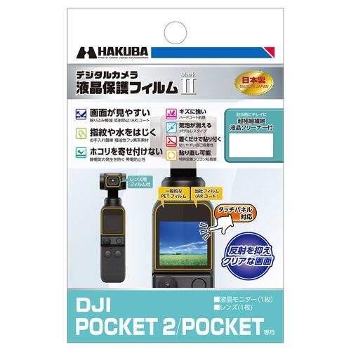 ハクバHAKUBA液晶保護フィルムMarkII(DJIPocket2/OSMOPocket)専用DGF2-DP2