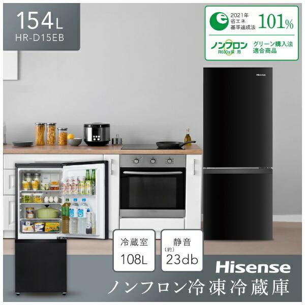 ハイセンスHisense冷蔵庫パールブラックHR-D15EB[2ドア/右開きタイプ/154L][冷蔵庫一人暮らし小型新生活]