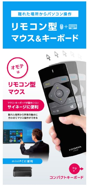 I-ODATAアイ・オー・データキーボード・マウスセットリモコン型IS-RCKBR[USB/ワイヤレス]【rb_keyboard_cpn】