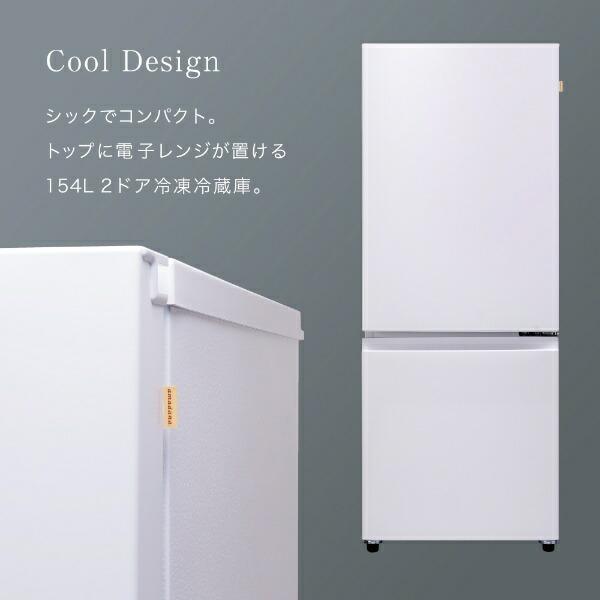 TAGlabelbyamadanaタグレーベルバイアマダナ冷蔵庫AT-RF150-WH[2ドア/右開きタイプ/154L][冷蔵庫一人暮らし小型新生活]【point_rb】