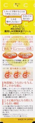 ロート製薬ROHTOメラノCC薬用しみ対策保湿クリーム23g