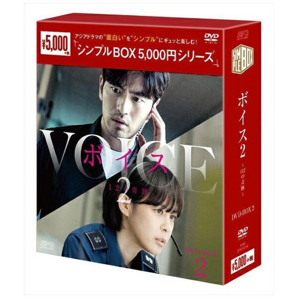 エスピーオーSPOボイス2〜112の奇跡〜DVD-BOX2<シンプルBOX5,000円シリーズ>【DVD】