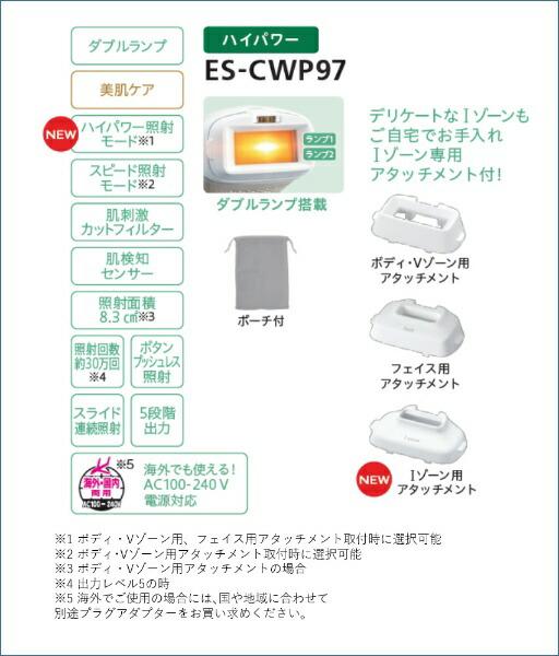 パナソニックPanasonic光エステゴールドES-CWP97-N[フラッシュ式(光脱毛)/AC100V-240V]【ribi_rb】【rb_beauty_cpn】【rb_esthetic_cpn】