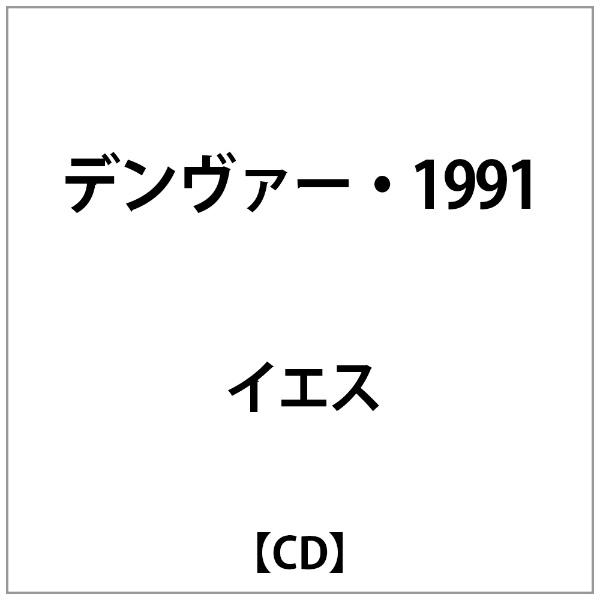 インディーズイエス:デンヴァー・1991【CD】