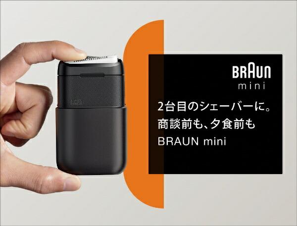 ブラウンBRAUNメンズシェーバー[国内・海外対応]BraunMiniM-1000[2枚刃/AC100V-240V]
