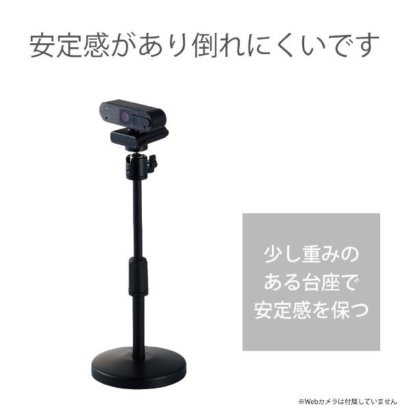 エレコムELECOMWEBカメラ用卓上スタンドGoPro用アダプタ付属ブラックUCAM-DSARMBK