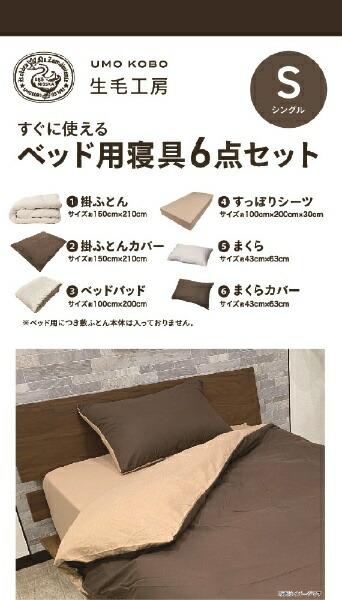 生毛工房UMOKOBO【ベッド用寝具3点セットカバー付き】すぐに使えるベッド用寝具6点セット(シングルサイズ/ブラウン)