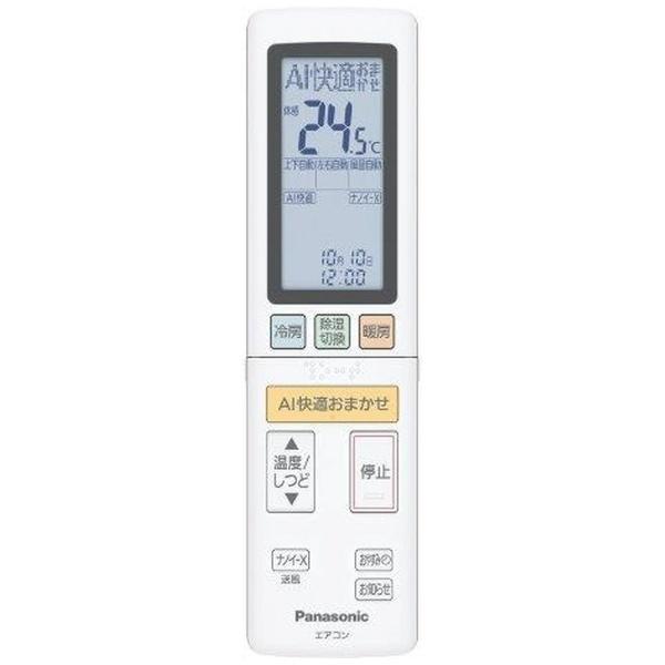 パナソニックPanasonic【標準工事費込み】CS-AX221D-Wエアコン2021年Eolia(エオリア)AXシリーズクリスタルホワイト[おもに6畳用/100V]
