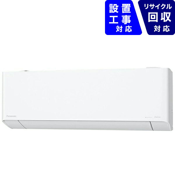 パナソニックPanasonic【標準工事費込み】CS-EX221D-Wエアコン2021年Eolia(エオリア)EXシリーズクリスタルホワイト[おもに6畳用/100V]