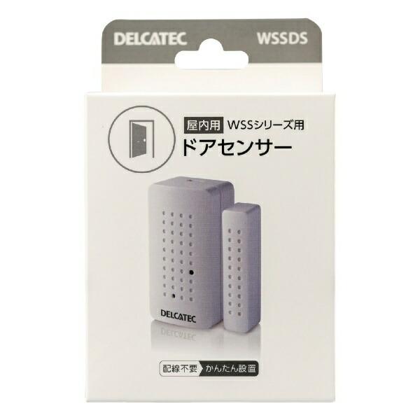 デルカテックDELCATECWSS用ドアセンサーホワイトWSSDS
