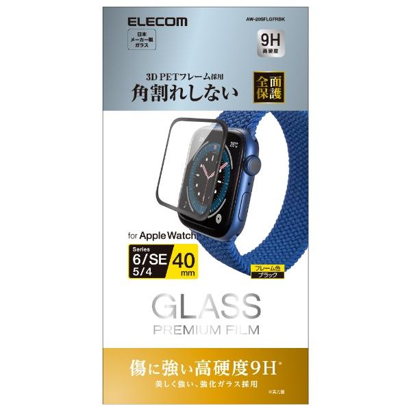 エレコムELECOMAppleWatch40mmフルカバーフィルムガラスフレーム付キブラックAW-20SFLGFRBK