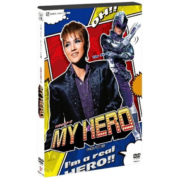 ビデオメーカー花組シアター・ドラマシティ公演アクションステージ『MYHERO』【DVD】【代金引換配送不可】