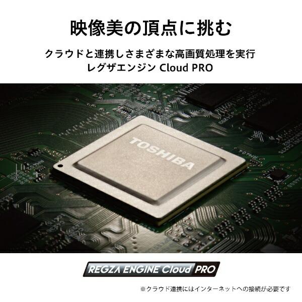 東芝TOSHIBA液晶テレビREGZA(レグザ)65Z740XS[65V型/4K対応/BS・CS4Kチューナー内蔵/YouTube対応][テレビ65型65インチ]