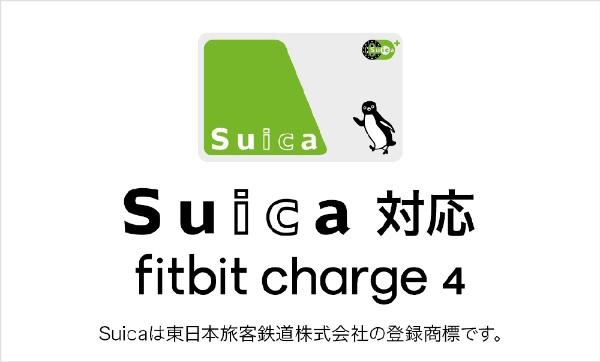 Fitbitフィットビット【Suica対応】FitbitCharge4GPS搭載フィットネストラッカーBlack/BlackL/SサイズブラックFB417BKBK-JP