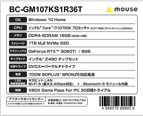 マウスコンピュータMouseComputerゲーミングデスクトップパソコンG-TuneBC-GM107KS1R36T[モニター無し/intelCorei7/メモリ:16GB/SSD:1TB]