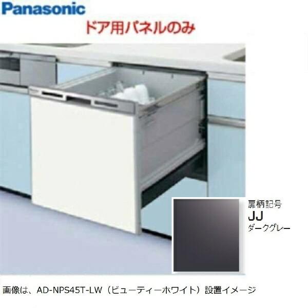 パナソニックPanasonicビルトイン食洗機用ドアパネル[ダークグレー]AD-NPS45T-JJ