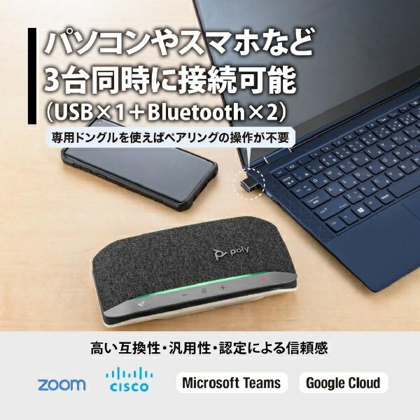 PolyポリーPPSYNC-RSY20UABTスピーカーフォンBluetooth+USB-A・USB-C接続/音楽スピーカー/モバイルバッテリーSync20+会議用[USB・充電式]