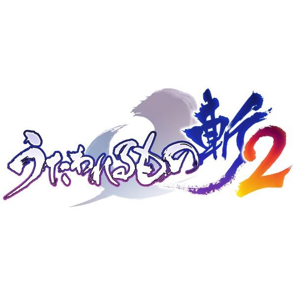 【2021年07月22日発売】アクアプラスAQUAPLUS【初回特典付き】うたわれるもの斬2通常版【PS4】【代金引換配送不可】