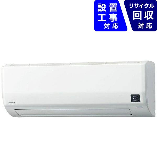 コロナCORONA【標準工事費込み】CSH-W2821R-Wエアコン2021年Relala(リララ)Wシリーズホワイト[おもに10畳用/100V]【point_rb】