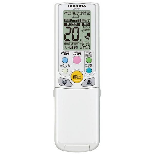 コロナCORONA【標準工事費込み】CSH-W4021R2-Wエアコン2021年Relala(リララ)Wシリーズホワイト[おもに14畳用/200V]【point_rb】