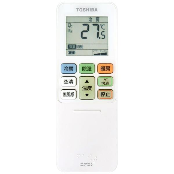 東芝TOSHIBA【標準工事費込み】RAS-H281RBK-Wエアコン2021年大清快H-RBKシリーズホワイト[おもに10畳用/100V]