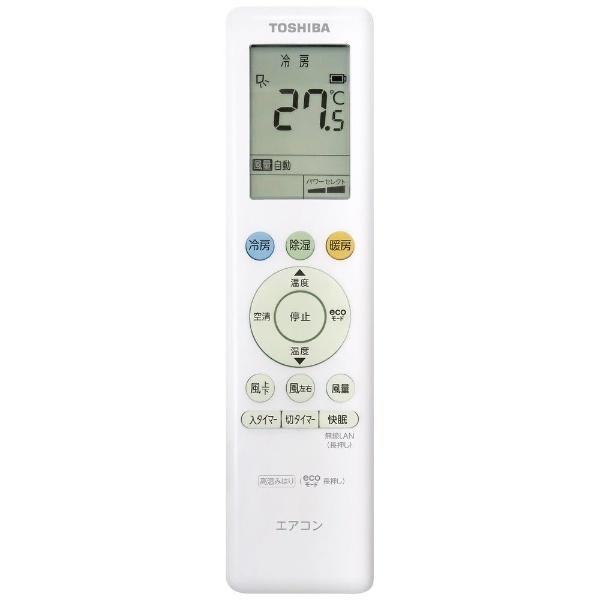 東芝TOSHIBA【標準工事費込み】RAS-H281PBK-Wエアコン2021年大清快H-PBKシリーズホワイト[おもに10畳用/100V]