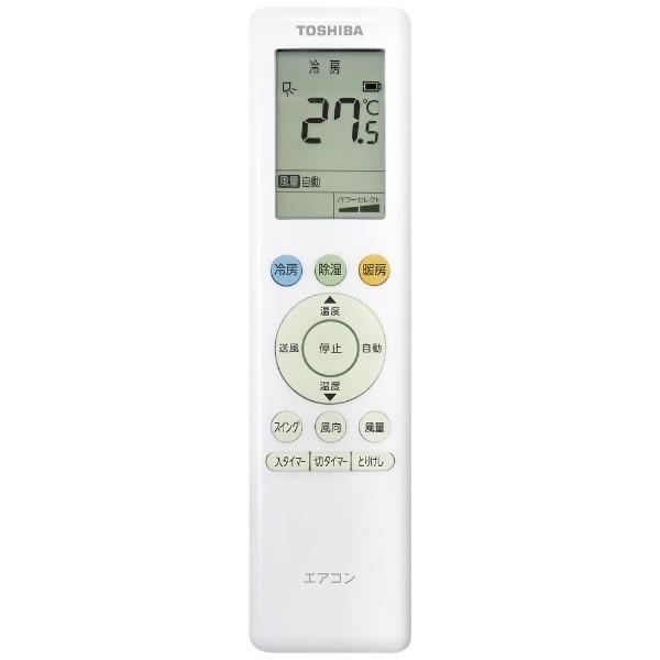 東芝TOSHIBA【標準工事費込み】RAS-H281M-Wエアコン2021年H-Mシリーズホワイト[おもに10畳用/100V]