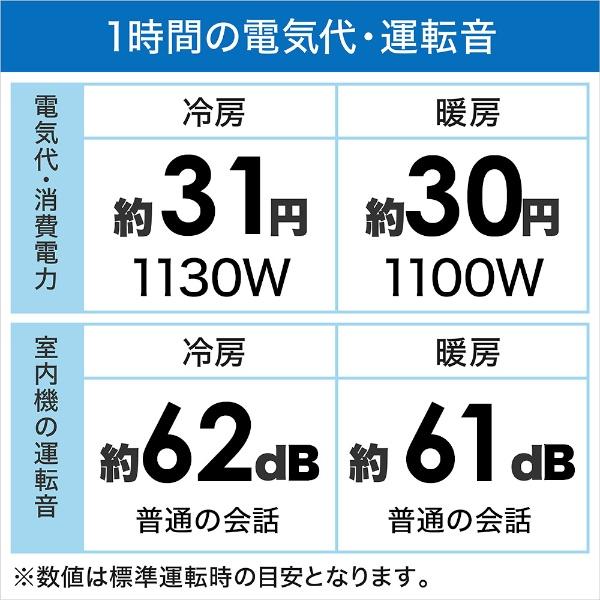 東芝TOSHIBA【標準工事費込み】RAS-H361M-Wエアコン2021年H-Mシリーズホワイト[おもに12畳用/100V]