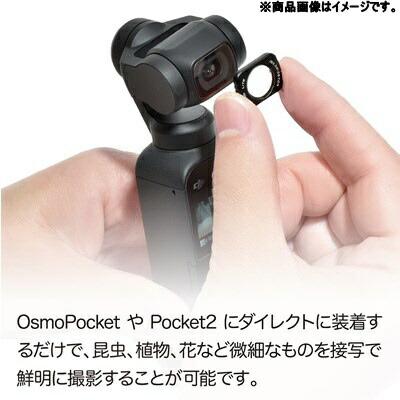 GLIDERグライダー【グライダー】OsmoPocket用マクロレンズ【GLD5277MJ135】