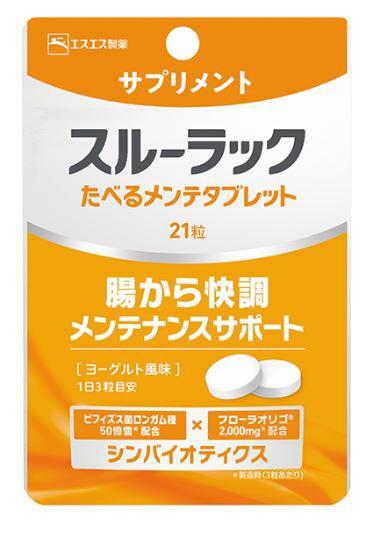 エスエス製薬SSP【乳酸菌(ビフィズス菌)含有加工食品】スルーラックたべるメンテタブレット(21粒)