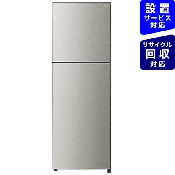 シャープSHARP冷蔵庫シルバー系SJ-D23H-S[2ドア/右開きタイプ/225L]《基本設置料金セット》