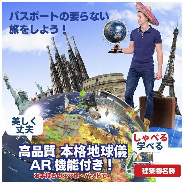 FUCASHUNINDUSTRIALしゃべる地球儀AR13cm日本語英語地勢図リアルアースブルー誕生日入学プレゼントFUNGLOBEブルーPC-105HMW-2