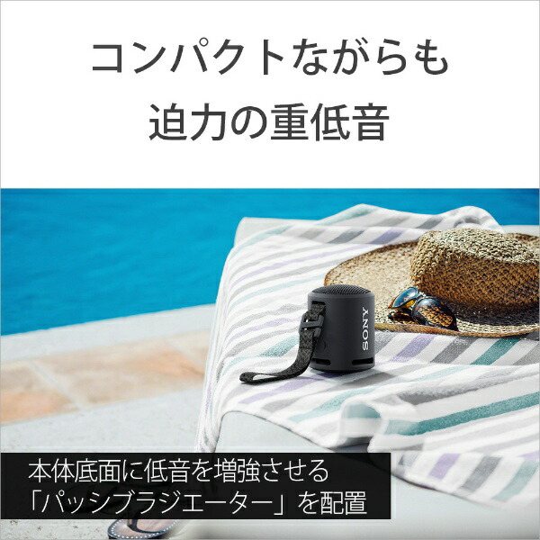 ソニーSONYブルートゥーススピーカーブラックSRS-XB13BC[Bluetooth対応/防水]
