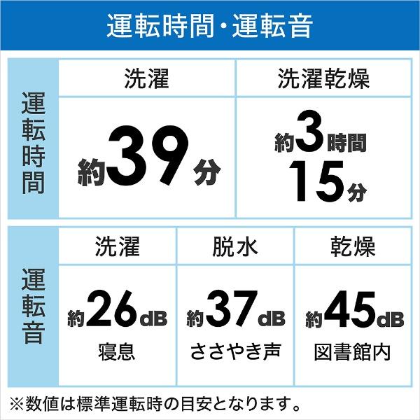 東芝TOSHIBA縦型洗濯乾燥機ZABOON(ザブーン)グランホワイトAW-8VM1-W[洗濯8.0kg/乾燥4.5kg/ヒーター乾燥(排気タイプ)/上開き][洗濯機8kg]