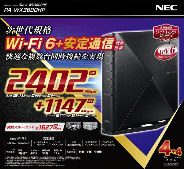 NECエヌイーシーWi-FiルーターPA-WX3600HP[Wi-Fi6(ax)/ac/n/a/g/b]【rb_cpn】
