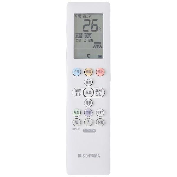 アイリスオーヤマIRISOHYAMA【標準工事費込み】IRR-2821C-Wエアコン2021年airwill(エアウィル)ホワイト[おもに10畳用/100V]