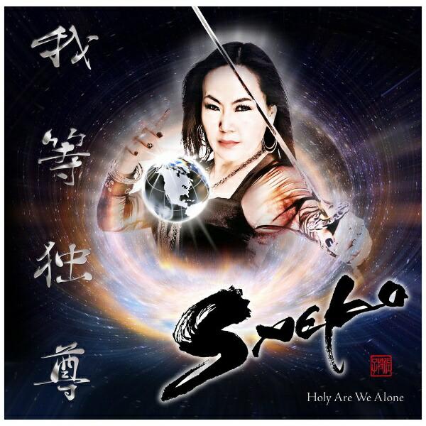 【2021年08月11日発売】キングレコードKINGRECORDSSAEKO/ホーリー・アー・ウィ・アローン(我等独尊)【CD】【代金引換配送不可】