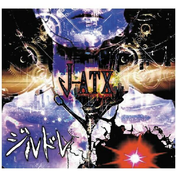 インディーズジルドレ/J-ATX【CD】【代金引換配送不可】